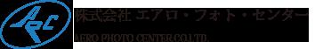 株式会社エアロ・フォト・センター